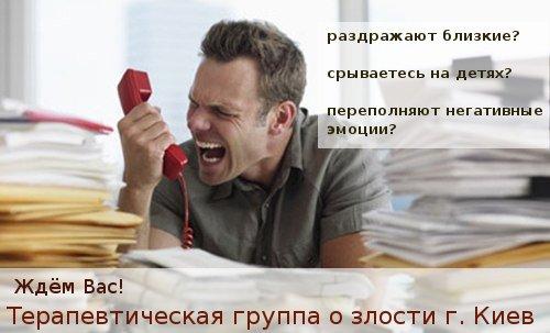 Терапевтическая группа о злости г. Киев