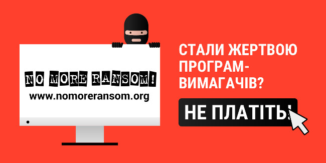 Проект No More Ransom